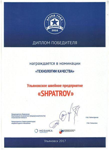 Отзывы компании shpatrov Ульяновск  Диплом победителя в номинации Технологии качества Ульяновск 2017 г