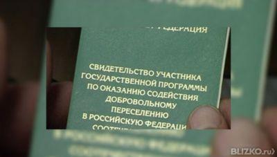 Фмс программа переселения соотечественников в россию из украины 2017 Что мне