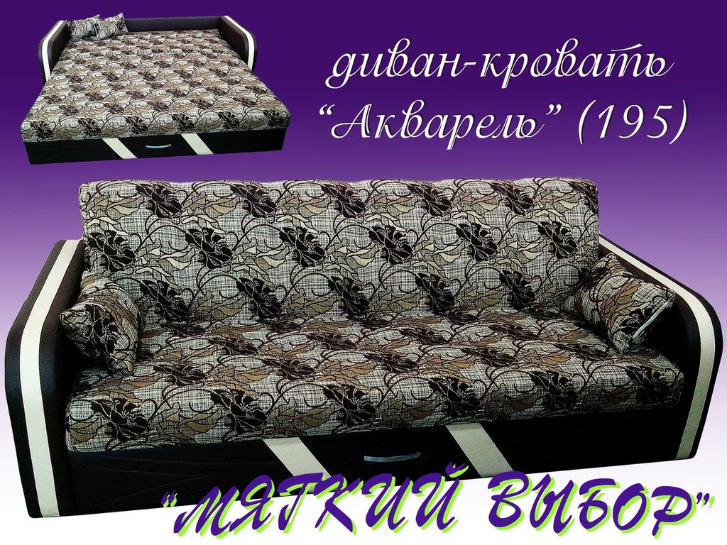 диван кровать акварель 2195 аккордеон искусственная кожа